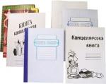 Книги обліку , журнали