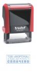 Оснастка для штампу PRINTY 4911