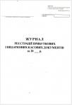 Журнал реєстрації прибуткових і видаткових  документів