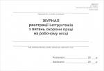 Журнал реєстрації інструктажів з охорони праці