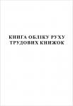 Книга обліку руху трудових книжок